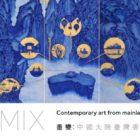 ink-remix-museum-of-brisbane
