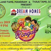 pongal festival 2019